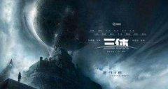 《超新星纪元》,刘慈欣通往《三体》的实验