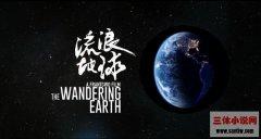 《流浪地球》这部电影怎么样?吴京加《三体》的刘慈欣联袂制作一起去看看吧