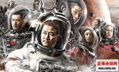 看完《流浪地球》,网友:请求《三体》电影快上映!