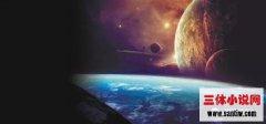 《三体》读后感:烧脑又让人欲罢不能的硬科幻小说