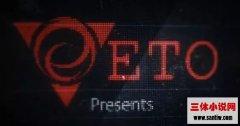 三体深度解读(11)——ETO