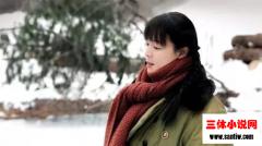三体深度解读(16)——杨冬