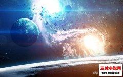 《三体》真正读懂理解之后,终于明白牛顿晚年为什么笃信神学!