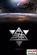《三体——地球往事》NO.1