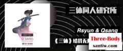 看了《三体》,我想为智子写一首歌