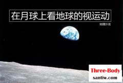 月球上看太阳和地球的运动,与地球上看太阳和月球的运动一样吗?