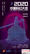 中国科幻大会·三体打卡指南