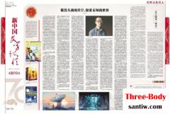 刘慈欣与《三体》背后的故事