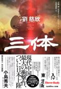日本版《三体》在日本受到热捧
