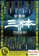 在日本被疯抢的《三体Ⅱ:黑暗森林》,在韩国白送都没人要