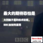 BBC纪录片想看看刘慈欣的脑子