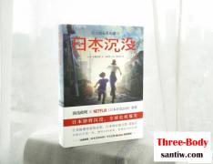 《三体》灵感来源,世界末日前最值得看的小说