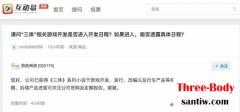 游族网络获得《三体》系列小说游戏开发、改编等权利