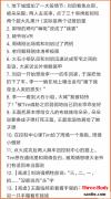 《流浪地球2》上映是为了给刘培强庆生?
