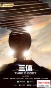 《三体》电视剧杀青!